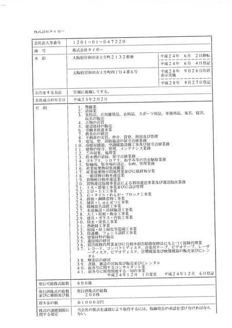 タイガー登記簿 (2).JPG
