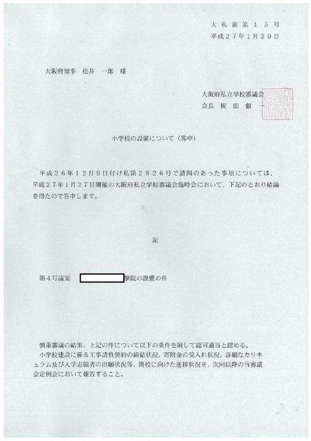 安倍晋三記念小学校 大阪府書面.jpg