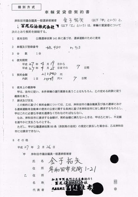 金子レンタカー.jpg