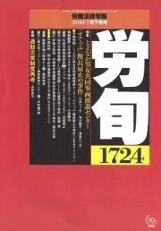 『労働法律旬報』No.1724.jpg
