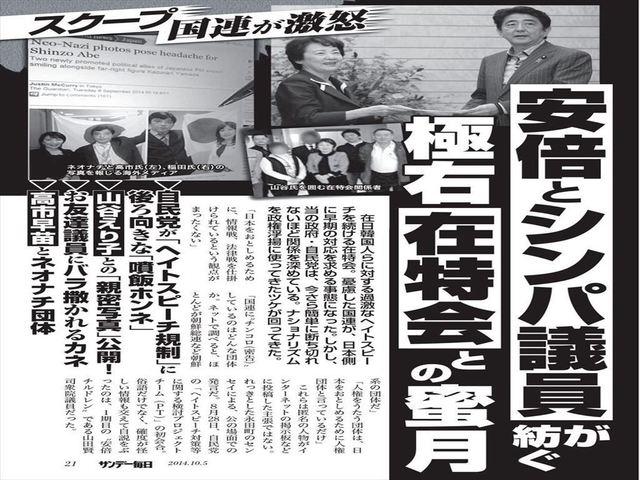 サンデー毎日 2014.10。5 稲田在特会_R.jpg
