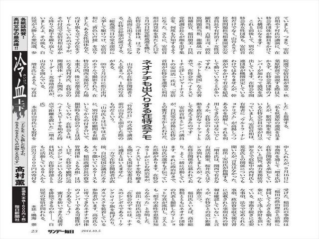 サンデー毎日 稲田3_R.jpg