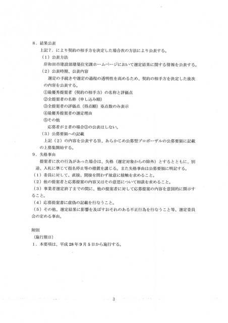 プロポ 要綱.JPG
