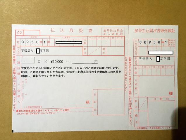 安倍晋三記念小学校.jpg