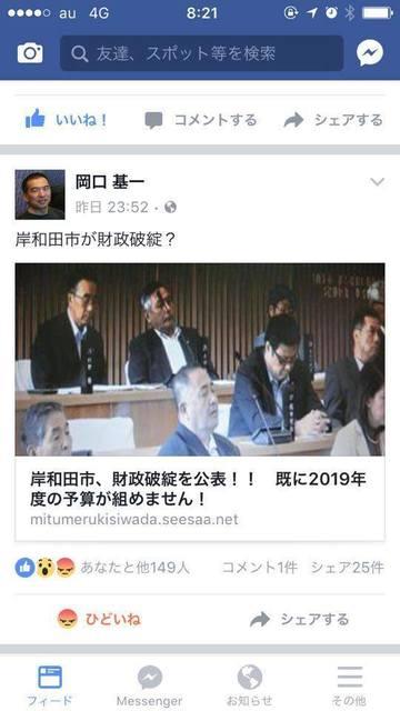 岡口基一 判事シェア 財政破綻.jpg