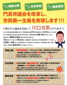 川口元気 ビラ.png