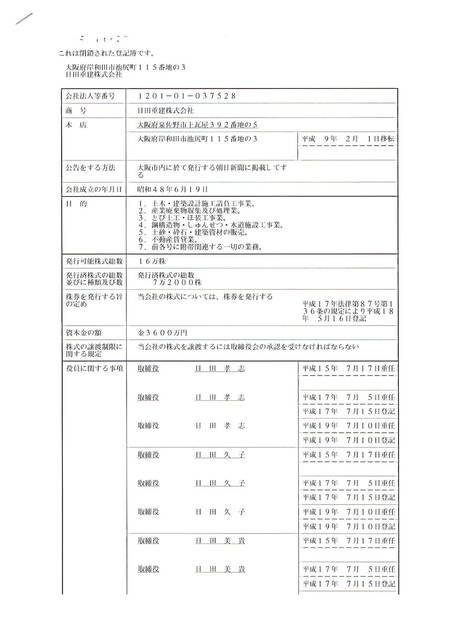 日田重機.JPG