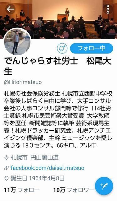 松尾大生 プロフ.jpg