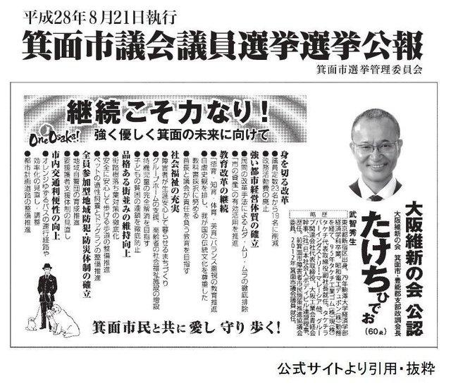 武智 秀生 選挙公報.jpg