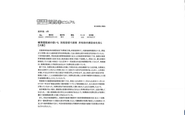 矢野 3.11.png