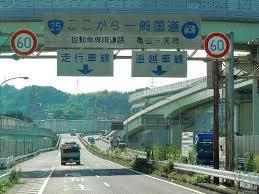 西名阪60km制限.jpg