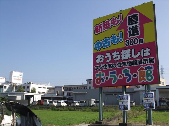 西田 フジ住宅.JPG