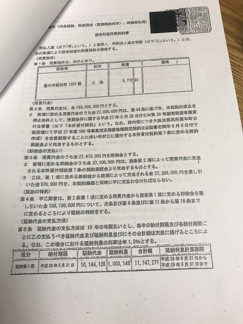 豊中 国有地払下げ契約書.jpg