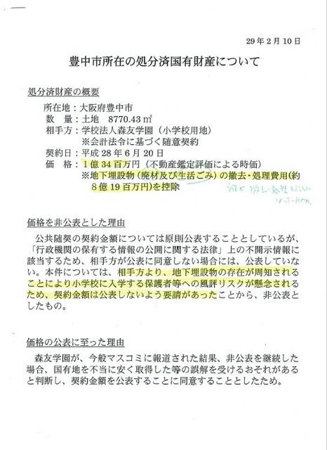 豊中処分済み国有財産.jpg