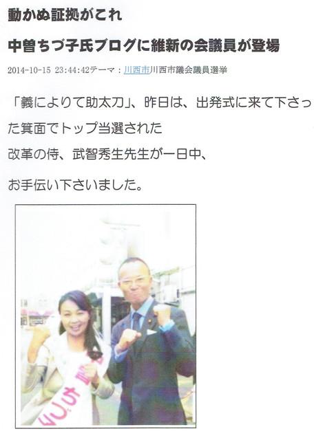 cci20141024_2武智 秀生 オツル.jpg