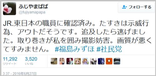 fukushima ふじやまぱぱ 瑞穂.png